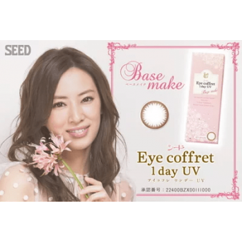 Eye Coffret 1 Day UV Base Make